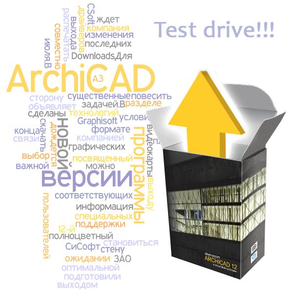 ArchiCAD 12 - Тест драйв!!