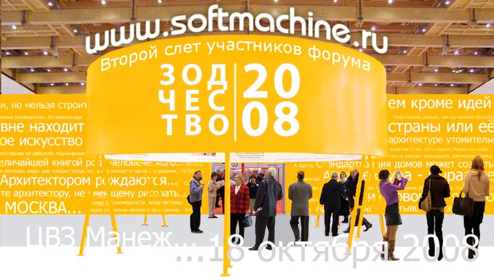 Зодчество 2008
