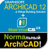 Norma-льный ArchiCAD!