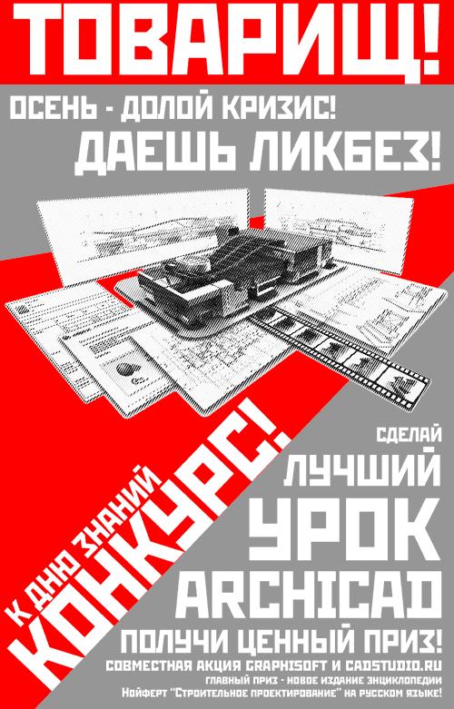 «Даёшь ликбез - сделай урок ArchiCAD!» - конкурс, проводимый CADstudio.ru совместно с компанией Graphisoft