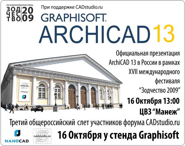 ArchiCAD 13 и CADstudio.ru на