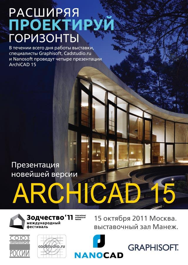 ArchiCAD 15 и CADStudio.ru на