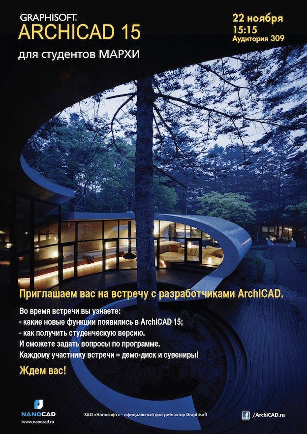 ArchiCAD 15 для студентов МАРХИ 22 ноября