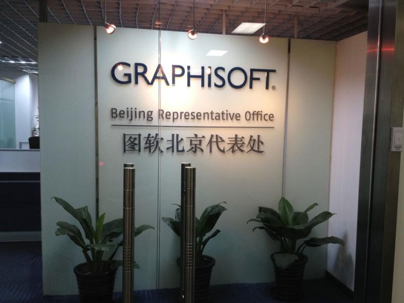 GRAPHISOFT Beijing