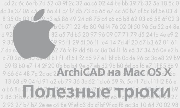 archicad_hidden_feat