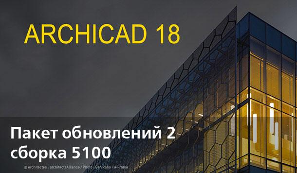ac18_5100_update