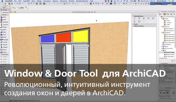 ac_door_window_builder_new_600