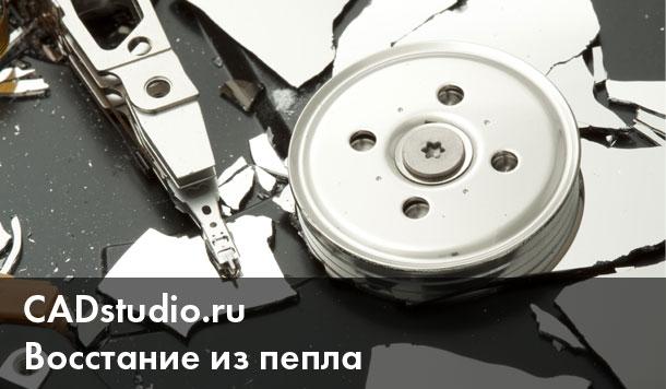 cadstudio_ru_phoneix