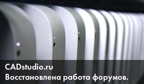 cadstudio_ru_phoneix_forum