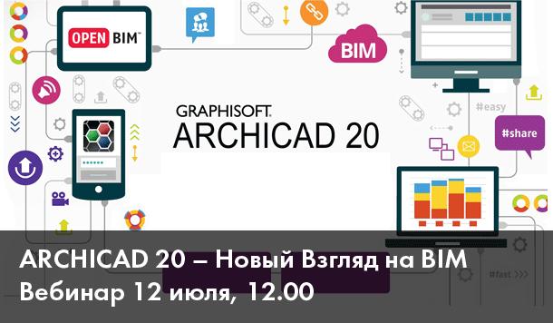 archicad_20_webinar_rus
