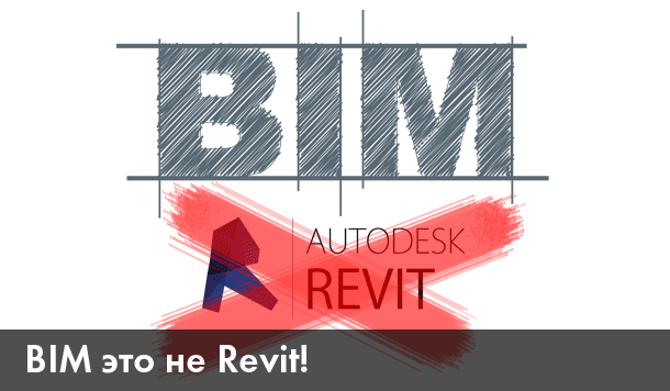 revit_is_not_bim