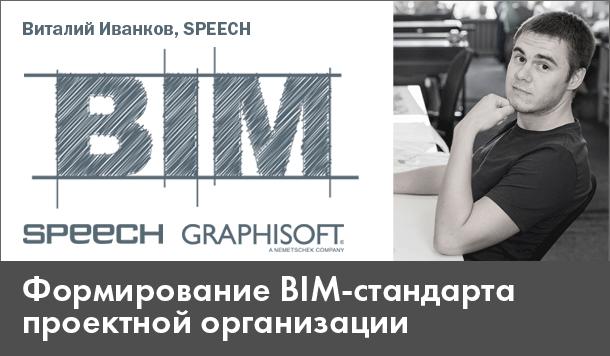 bim_projects_standard_600