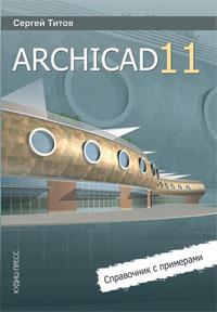 ArchiCAD 11 Сергей Титов