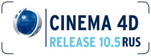 Maxon Cinema 4D 10.5 RUS