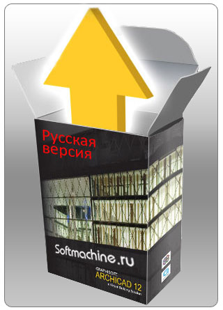 ArchiCAD 12 Русская версия!