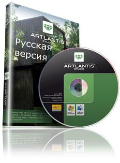 Artlantis Studio 2.0 Русская версия