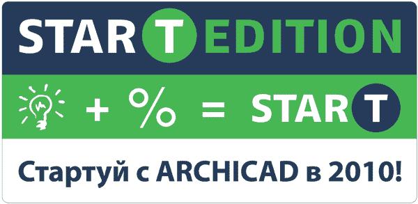ArchiCAD Start Edition 2010 - Стартуй с ArchiCAD в 2010!