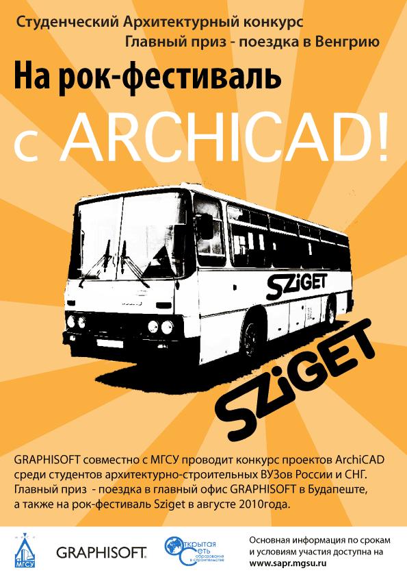 Автора лучшего студенческого проекта в ArchiCAD объявят он-лайн