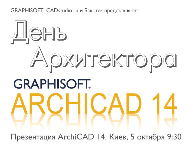 5 октября 2010 года, в Киеве пройдет вторая ежегодная конференция пользователей ArchiCAD - «День Архитектора»