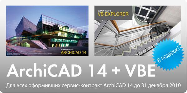 Подарки от Санта Клауса: всем новым пользователям ArchiCAD SC – Virtual Building Explorer (VBE) бесплатно!