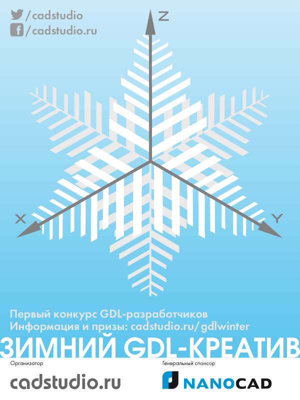 Зимний GDL-креатив - первый конкурс для GDL-разработчиков!