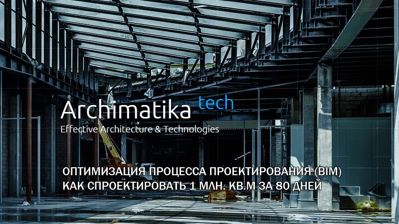 archimatika_lection